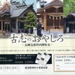 古志のおやしろ―長岡支部管内神社史―